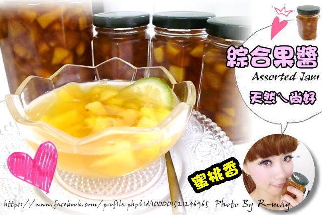 天然ㄟ尚好~綜合果醬(蜜桃香)★消暑甜品