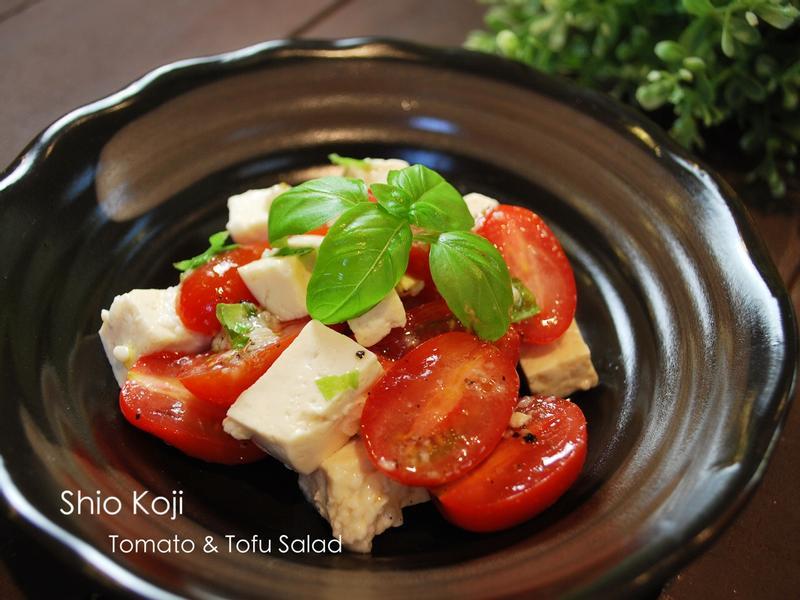 貝兒實驗室。鹽麴蕃茄豆腐沙拉