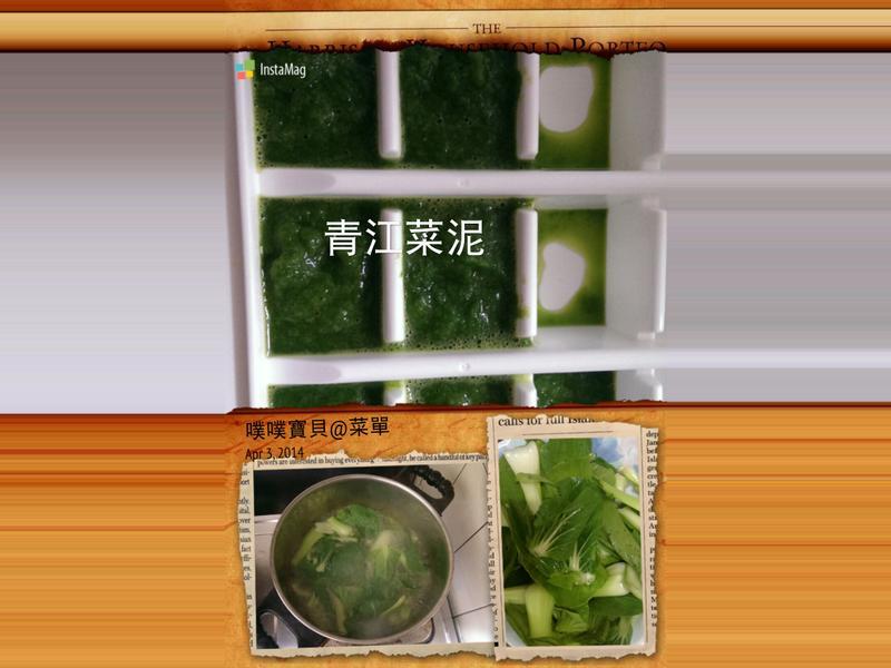 噗噗寶貝6M副食品~青江菜泥