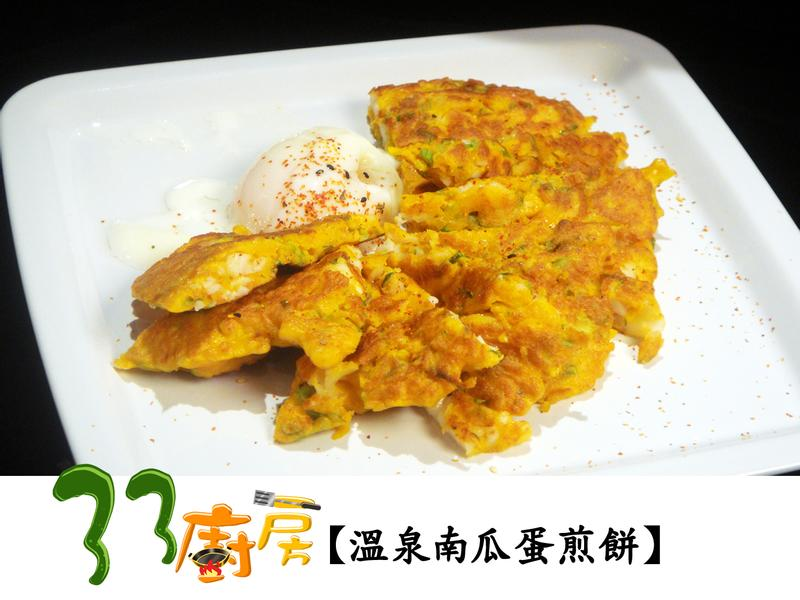【33廚房】溫泉南瓜蛋煎餅