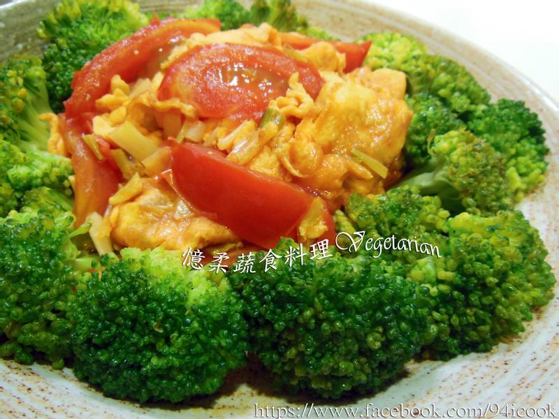 ♥憶柔蔬食♥青花拱番茄炒蛋~素食