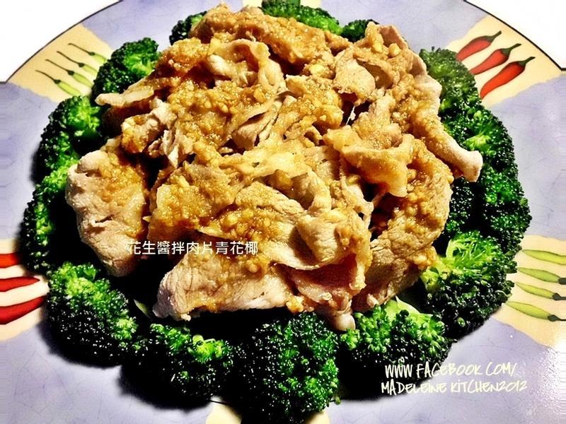 花生醬拌肉片青花椰