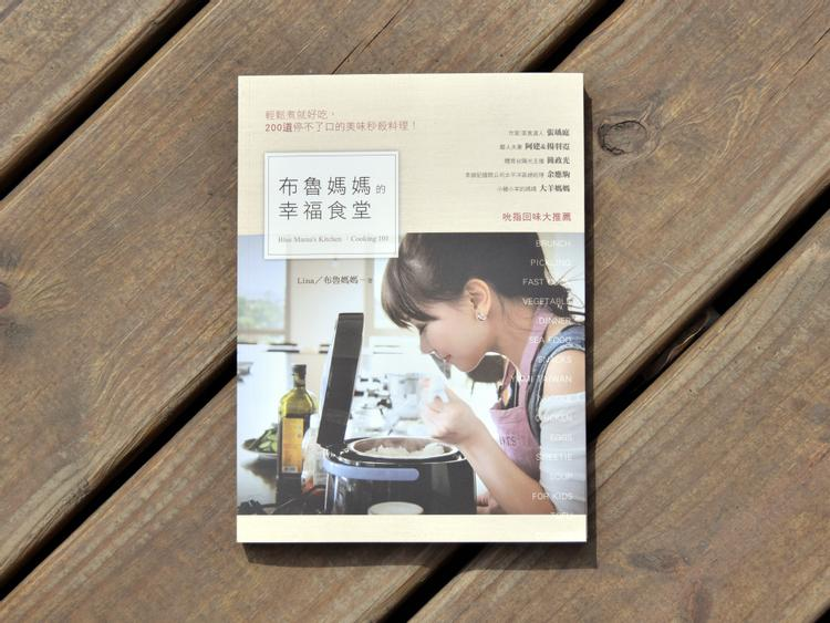 《布魯媽媽的幸福食堂》食譜書