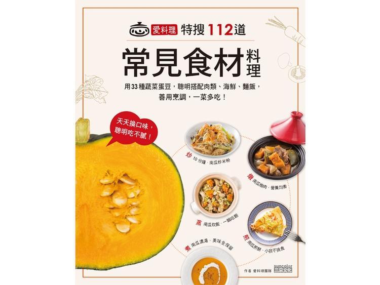《112道常見食材料理》食譜書