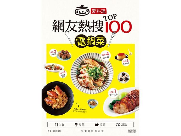 網友熱搜TOP100電鍋菜食譜
